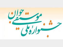 آغاز نشست خبری سیزدهمین جشنواره موسیقی جوان