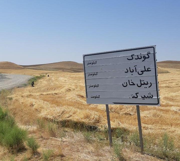 لذت ناب سفر به مناطق محروم/