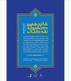 مهلت ارسال اثر به جشنواره نقد کتاب تمدید شد