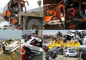 کاهش ۲ درصدی در تعداد فوتیهای سوانح جادهای استان همدان