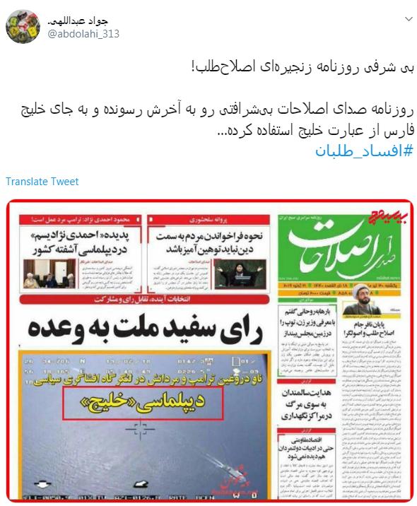 روزنامه #صدای_اصلاحات ،به #خلیج_همیشه_فارس هم چوب حراج زد /آیا صدای اصلاحات را از ریاض و ابوظبی میشنویم؟!