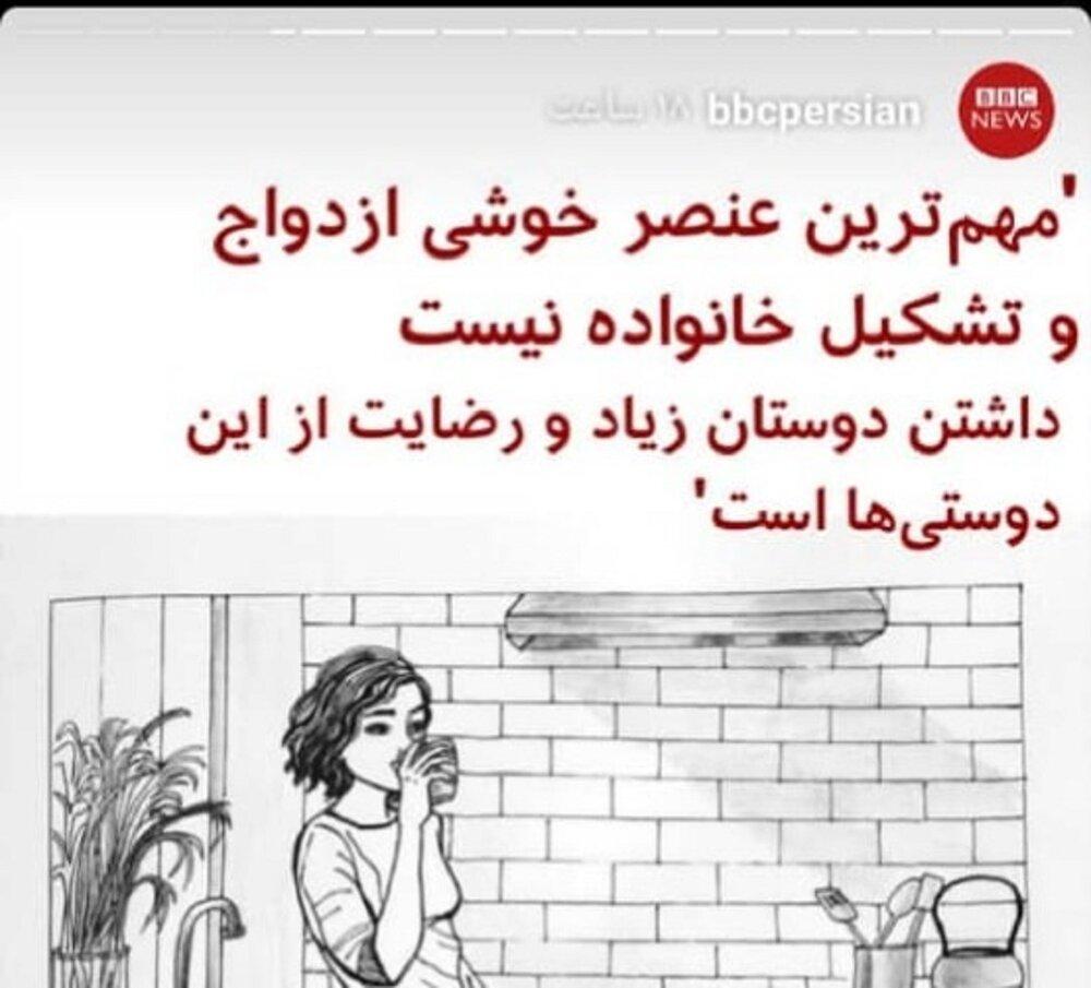 تلاش BBC برای تغییر سبک زندگی ایرانی اسلامی