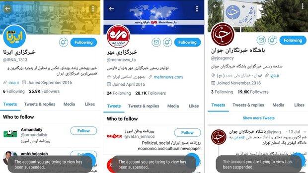 پشتپرده تعلیق توییتر فارسی/ اسم رمز جدید فشار به رسانههای ایران فاش شد! + سند