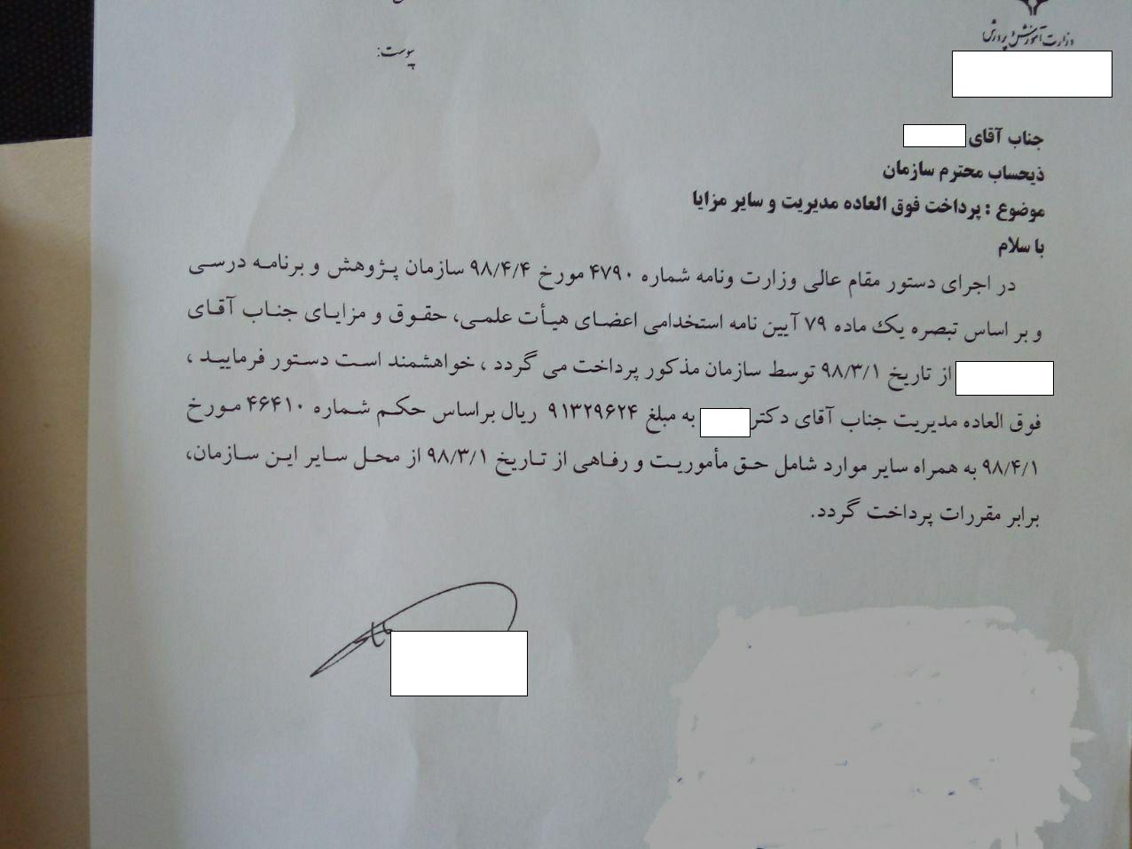 تخلفات تازه معاون وزیر آموزش و پرورش جنجال به پا کرد+ اسناد