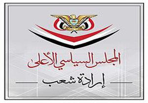 شورای عالی سیاسی یمن: آماده پاسخگویی به هرگونه تشدید تنش از سوی متجاوزان هستیم
