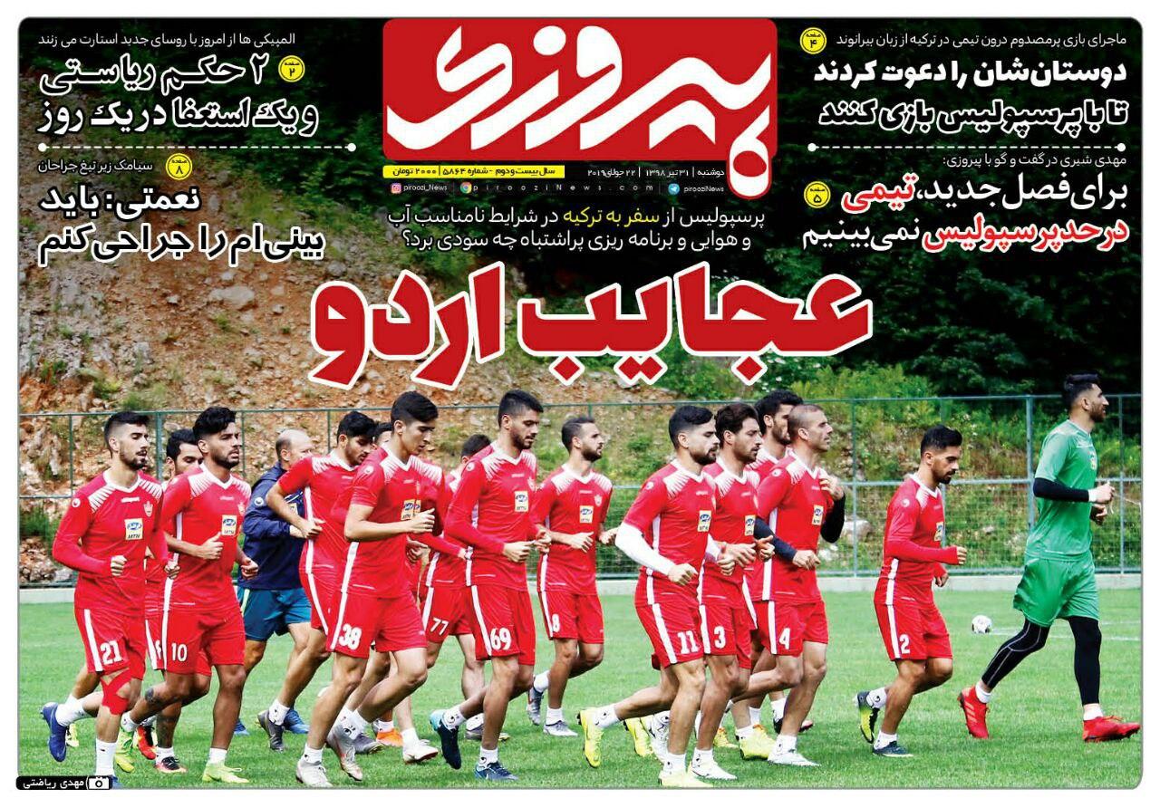 روزنامههای ورزشی ۳۱ تیرماه