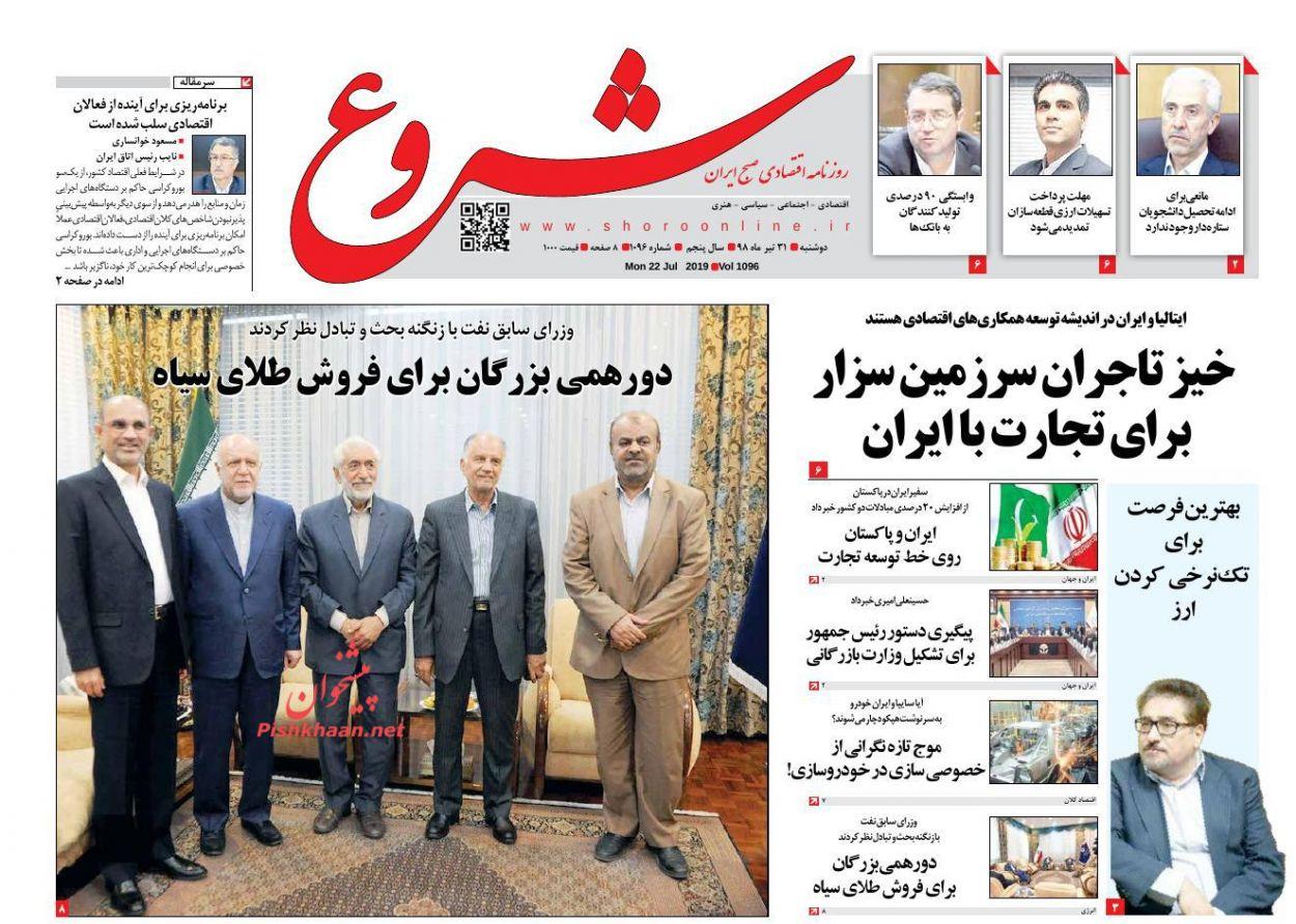 صفحه نخست روزنامههای اقتصادی ۳۱ تیر