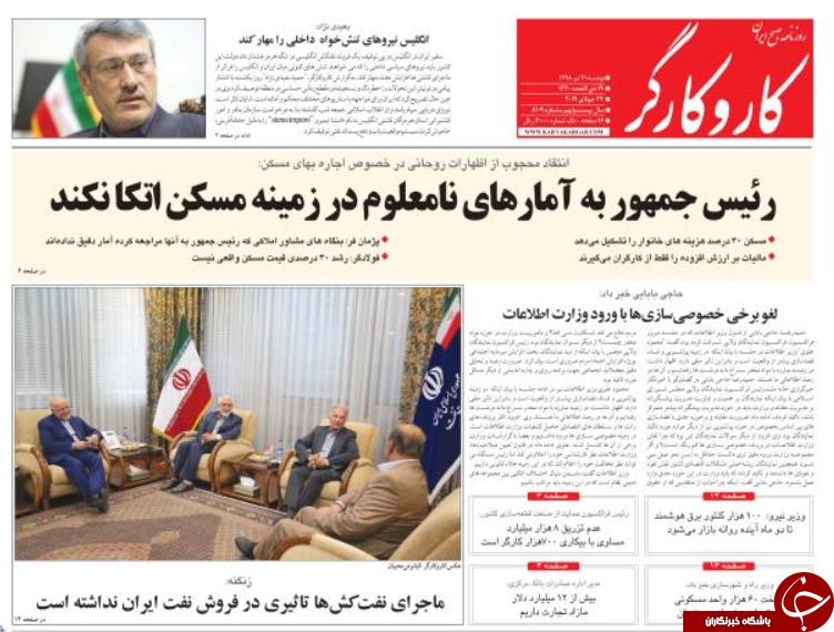 حال خوش ایرانی از خفت انگلیسی/ همصدایی برای حذف ۴۲۰۰ / وزیر: قیمت مسکن وا داده است