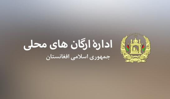 «اداره مستقل ارگان های محلی» تمامی عزل و نصب ها را تا بعد از انتخابات متوقف کرد