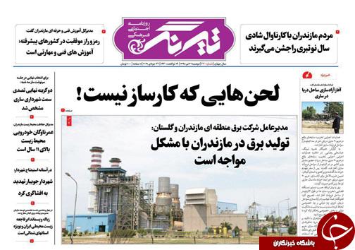 تصاویرصفحه نخست روزنامههای دوشنبه ۳۱ تیرماه مازندران