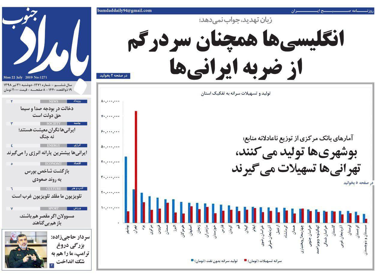 انگلیسیها همچنان سردرگم از ضربه ایرانیها/ بیداد اجاره بهای مسکن در بوشهر
