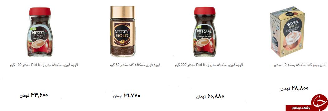 پرفروش ترین قهوه فوری در بازار + قیمت