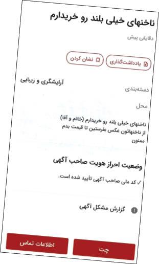آگهی عجیب در یک سایت تبلیغاتی/ کل ناخنهات یکجا چند؟ + عکس