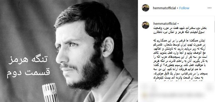 تشریح وضعیت سوقالجیشی تنگه هرمز جهت نبرد نامتقارن از زبان شهید همت +عکس