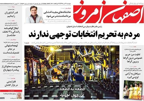 مردم به تحریم انتخابات توجهی ندارند/ اصفهان بیشترین سرانه چند قلوزایی را درکشور دارد