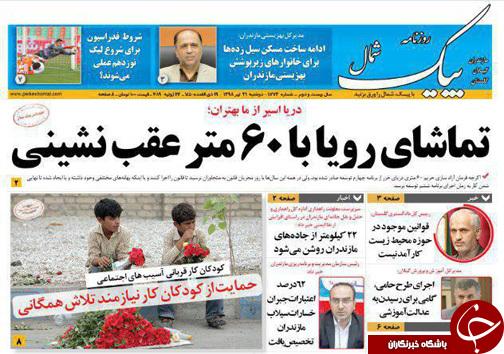 نفت خزر در راه ایران /کوه پیمایی با آسانسور / لحن های که کارساز نیست!