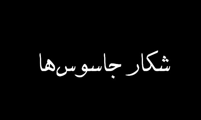 شکار شبکه جاسوسی سیا در ایران +فیلم