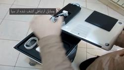 روش عجیب ورود تجهیزات جاسوسی آمریکا به ایران +فیلم