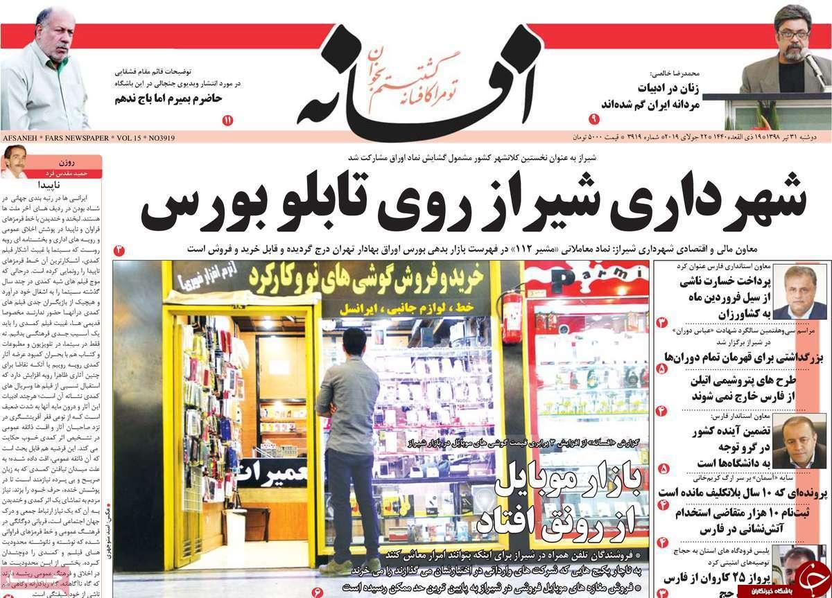 تصاویر صفحه نخست روزنامههای فارس ۳۱ تیر سال ۱۳۹۸