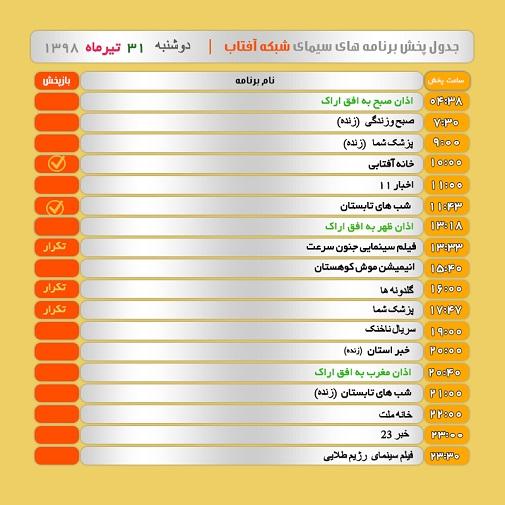 برنامههای سیمای شبکه آفتاب در  سی ویکم تیر ۹۸