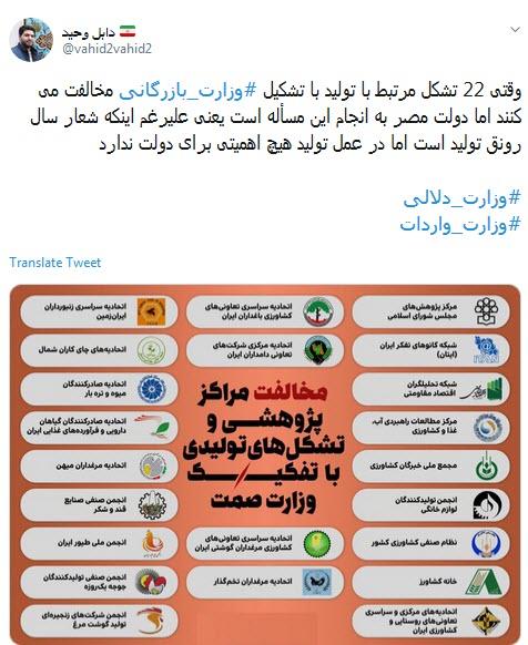 بنویسید وزارت بازرگانی بخوانید #وزارت_دلالی +تصاویر
