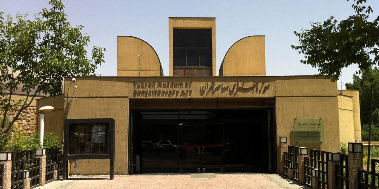 زمان افتتاح مجدد موزه هنرهای معاصر تهران مشخص نیست