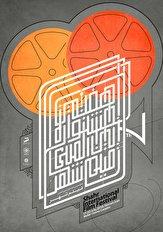 برگزاری جشنواره فیلم شهر چه ضرورتی دارد؟/پاسخ تامل برانگیز دبیر جشنواره به انتقادها