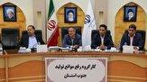 باشگاه خبرنگاران - دستور افزایش نیافتن قیمت زمین در شهرکهای صنعتی جنوب کرمان