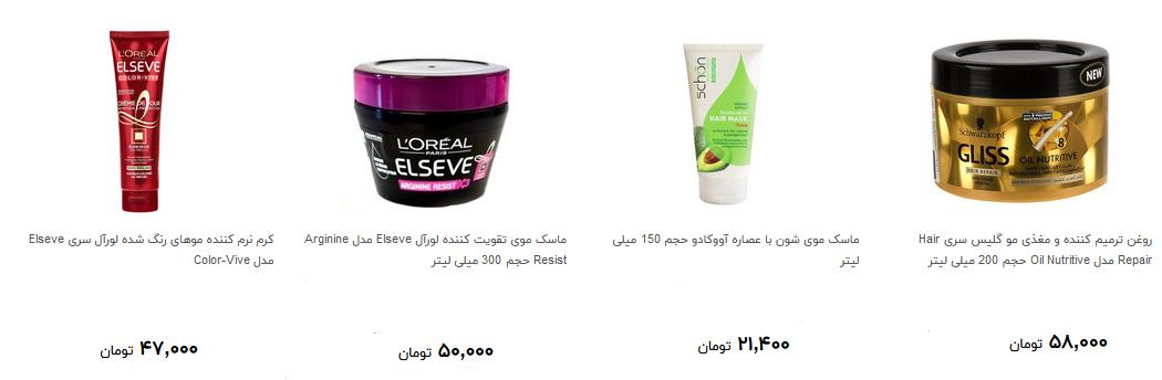 پرفروش ترین ماسک مو در بازار چند؟ + قیمت