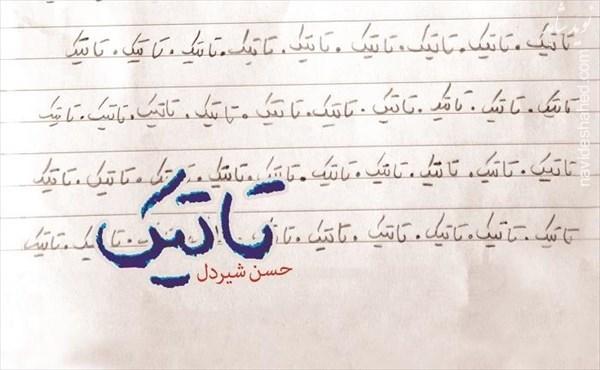 موضوعی که برای اولین بار سوژه یک نویسنده شد/ ماجرای نامه یک شهید به مادربزرگش
