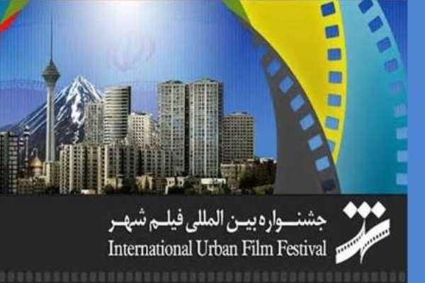 آغاز اختتامیه هفتمین جشنواره فیلم شهر