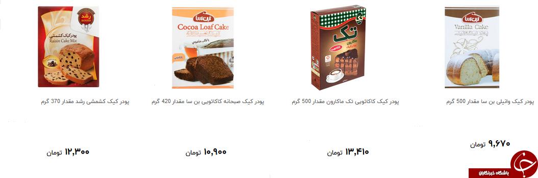 قیمت پود کیک در طعم های مختلف + قیمت