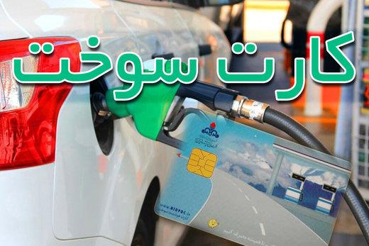 پاسخ به ۷ سوال مهم و رایج مالکان خودرو درباره کارت سوخت