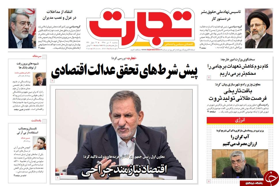 میراث شوم سیف و بهمنی/ آزادی چادر از زندان/ حقوق ۶۳ میلیونی مدیر ناکارآمد/ برندگان اصلی یارانهها