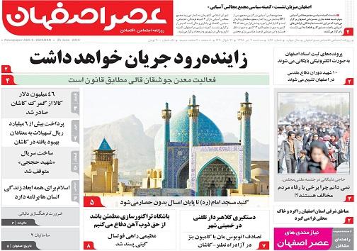 اصفهان هیچ زندانی سیاسی ندارد/ بام بی برف وباران برجام