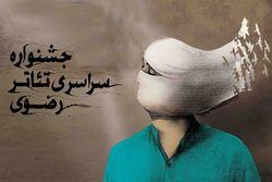 فرصت دوباره اهالی تئاتر برای شرکت در جشنواره امام رضا (ع)