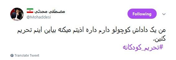 #تحریم_کودکانه/ ترامپ من داداش کوچیکم خیلی اذیتم میکنه بیا اونم تحریم کن +تصاویر
