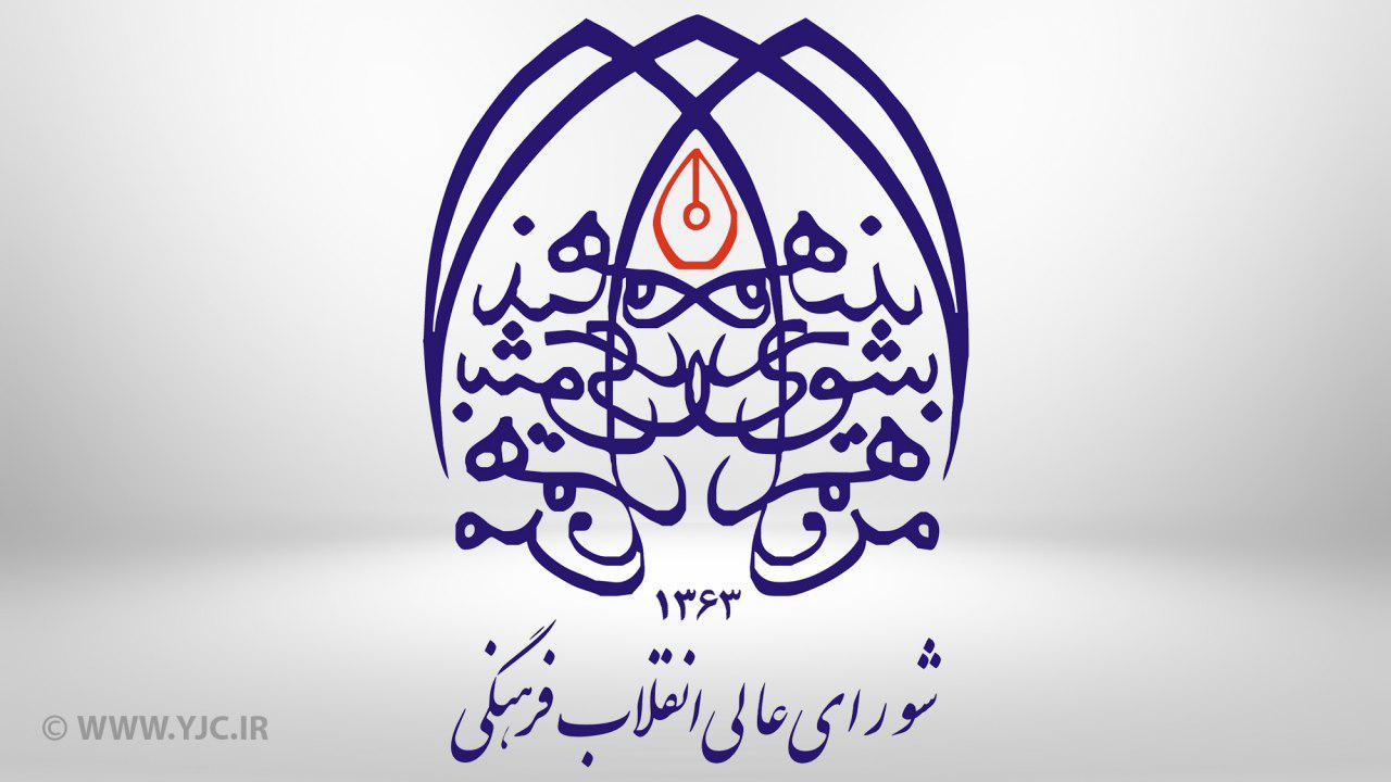 امروز؛ برگزاری جلسه شورای عالی انقلاب فرهنگی با حضور رئیس جمهور