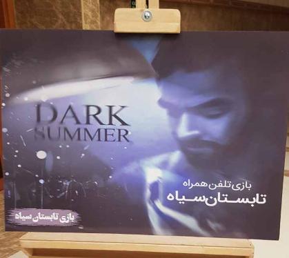 بازی رایانهای سایه روشن: تابستان سیاه روایتگر ترور نافرجام رهبر انقلاب
