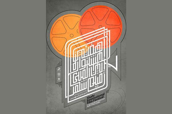 رقابت ۹ فیلم در بخش ویدئویی جشنواره فیلم شهر