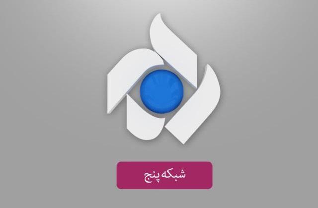 شبکه پنج در نابستان ۹۸ برای پایتخت نشینان چه برنامههایی دارد؟