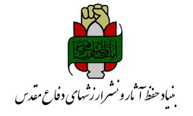دعوت بنیاد حفظ آثار و نشر ارزشهای دفاع مقدس از عموم مردم برای حضور گسترده در مراسم تشییع شهدای دفاع مقدس