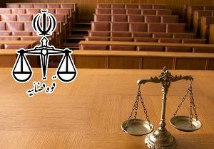 ثبتنام آزمون جذب عمومی تصدی منصب قضا ۹۸ آغاز شد