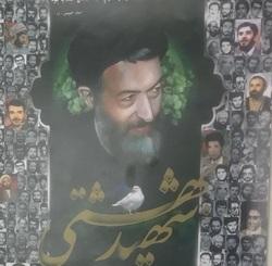 برگزاری گرامیداشت شهدای هفتم تیر در مشهد
