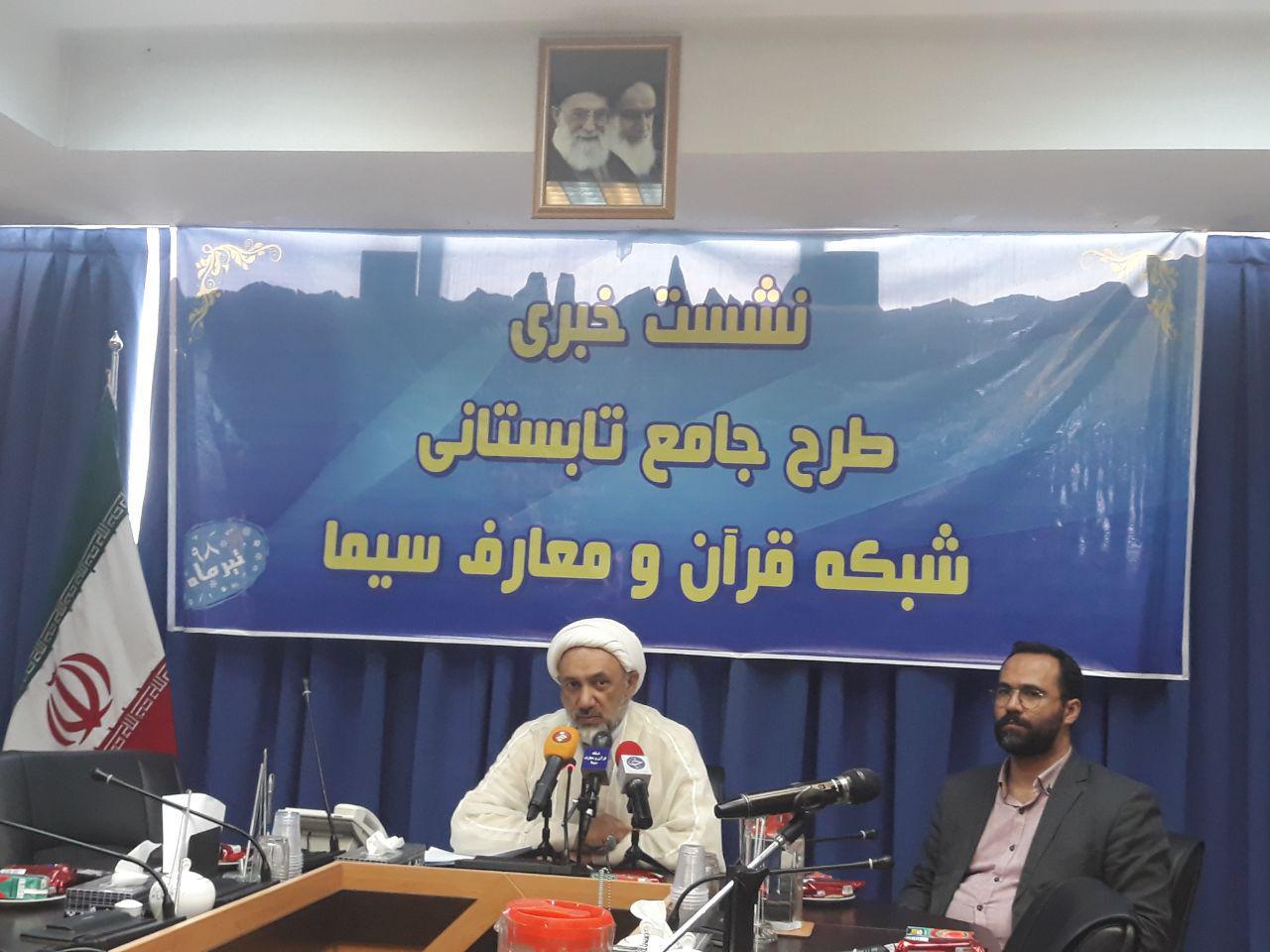 طرح جامع تابستانی شبکه قرآن و معارف سیما تشریح شد