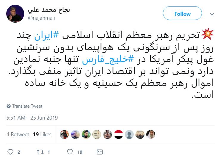 واکنش تحلیلگر عراقی به تحریم شدن رهبر انقلاب از سوی ترامپ