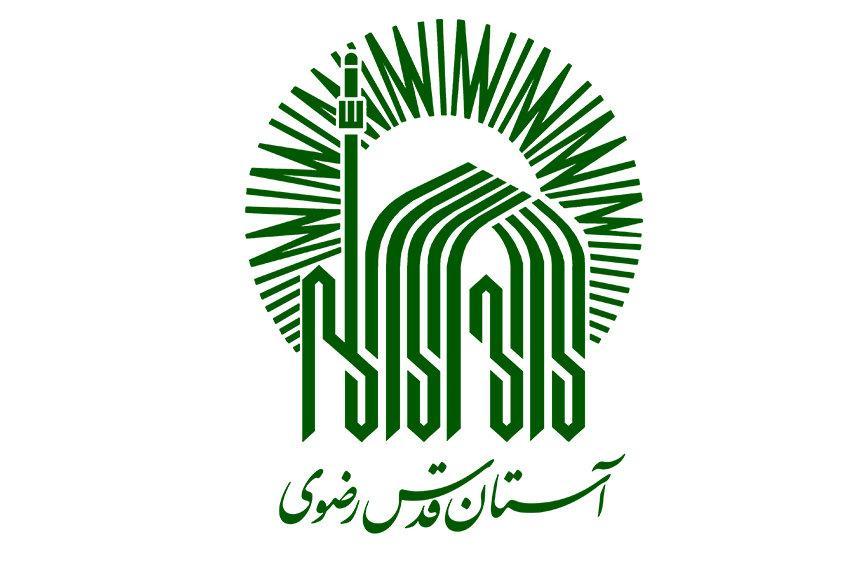 فعالیت های سازمان فرهنگی آستان قدس محدود به استان نیست