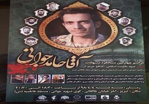 شهید حامد جوانی تربیت یافته مکتب انقلاب