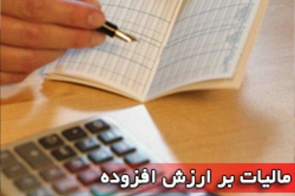 ۱۵ تیر مهلت ارائه اظهارنامه مالیات بر ارزش افزوده فصل بهار