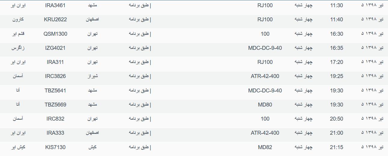 نگاهی به پروازهای چهارشنبه ۵ تیرماه ۹۸ فرودگاههای بین المللی اهواز